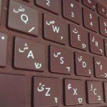 חריטה בערבית על מחשב נייד