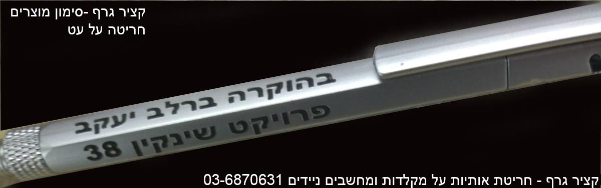 חריטה על עט