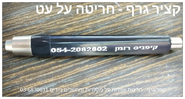 חריטת עטים