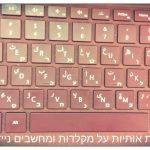 חריטת ערבית על מחשב נייד