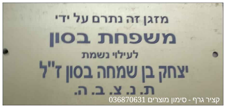 חריטת שלטים לבית כנסת