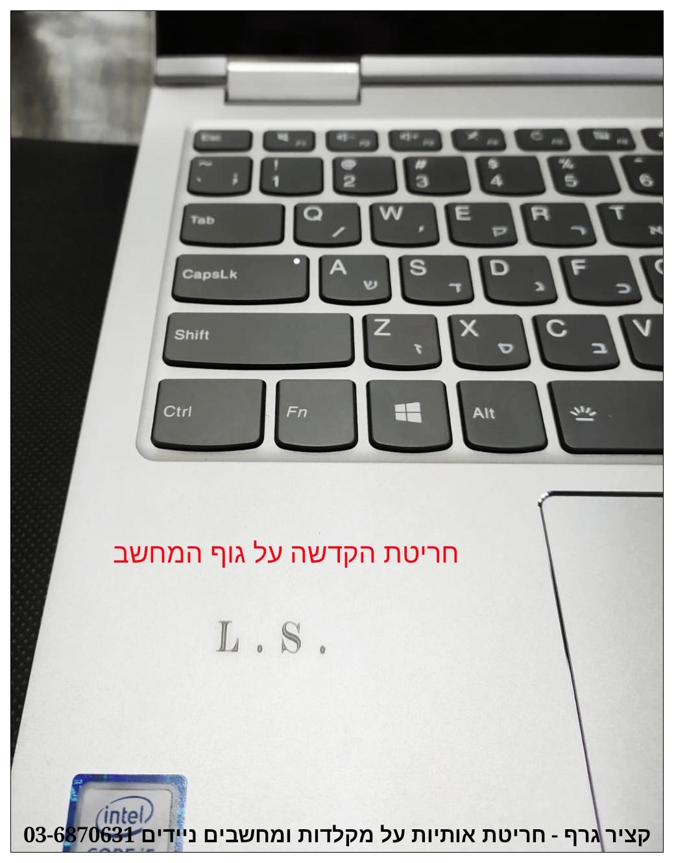 חריטה על המחשב