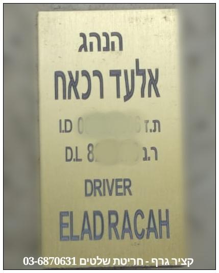 חריטת שלט לנהג מונית