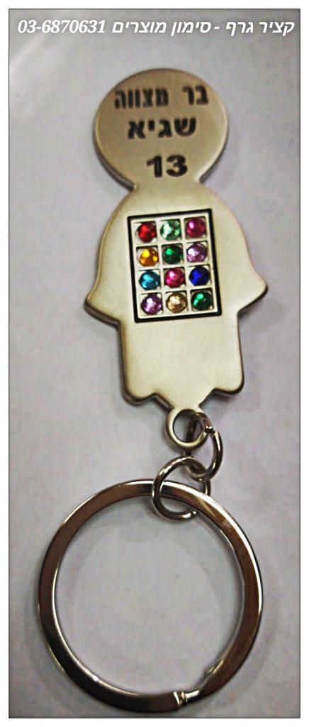 חריטה על מחזיק מפתחות