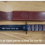 חריטה על סכין ממתכת