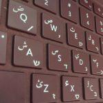 חריטה על מקלדת בערבית